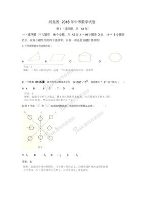 2018年河北省中考数学试题和答案.pdf