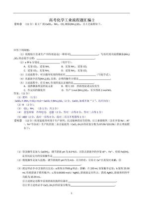 高考化学工业流程题汇编2.doc
