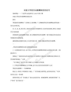 对建立罪犯劳动报酬制度的思考.doc