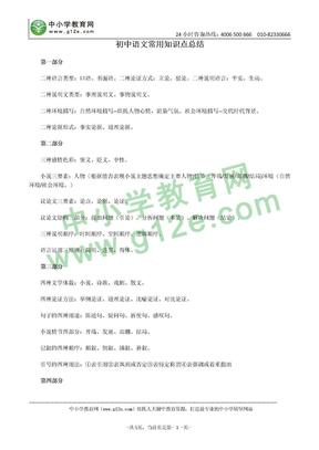 初中语文常用知识点总结.doc