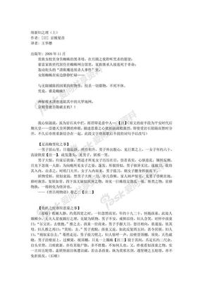 络新妇之理(上).pdf