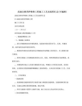 高速公路养护维修工程施工工艺及流程汇总(可编辑).doc