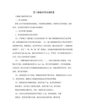 【工地临时用电规程】.doc