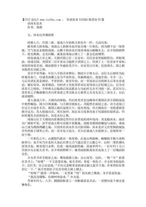 《试问东流水》完作者_箫楼+TXT下载.docx