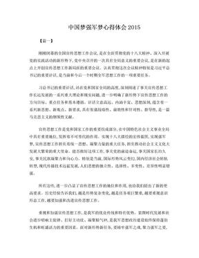 中国梦强军梦心得体会2015.doc