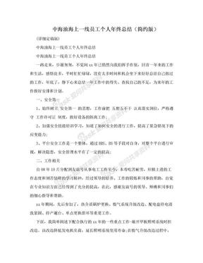 中海油海上一线员工个人年终总结(简约版).doc