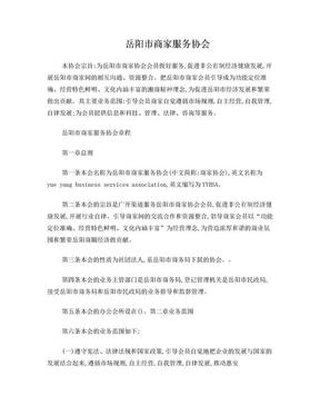 岳阳市商家服务协会.doc