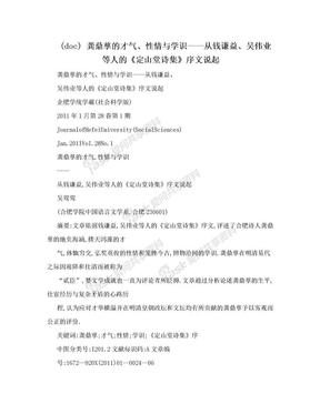 (doc) 龚鼎孳的才气、性情与学识——从钱谦益、吴伟业等人的《定山堂诗集》序文说起.doc