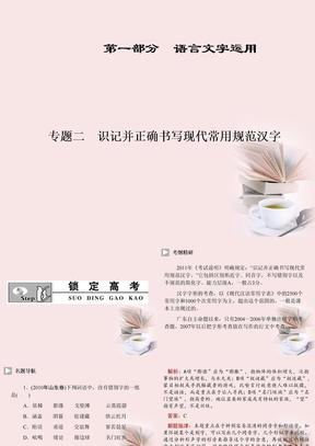 广东省2012届高三语文一轮复习 专题二识记并正确书写现代常用规范汉字课件.ppt