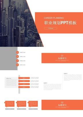 橙色大气职业规划ppt模板