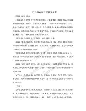 不锈钢表面处理抛光工艺.doc