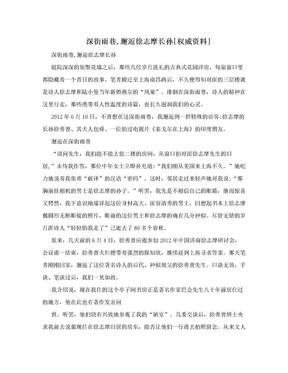 深街雨巷,邂逅徐志摩长孙[权威资料].doc