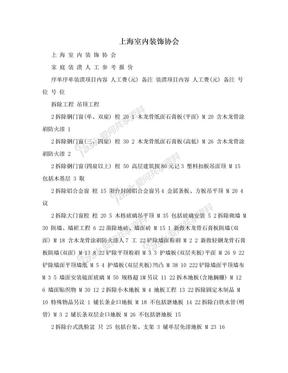 上海室内装饰协会.doc