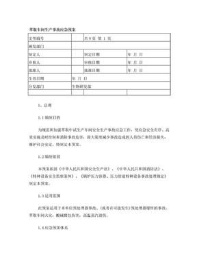 萃取车间安全生产事故应急预案.doc