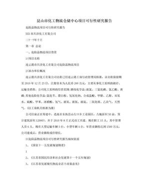 昆山市化工物流仓储中心项目可行性研究报告.doc