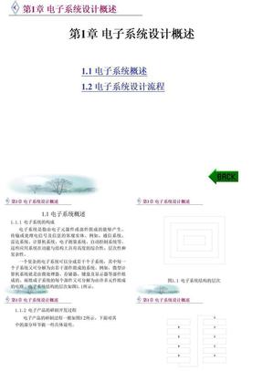 第1章 电子系统设计概述.ppt