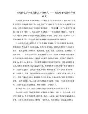 长兴县电子产业现状及对策研究 ——槐坎电子元器件产业研究.doc