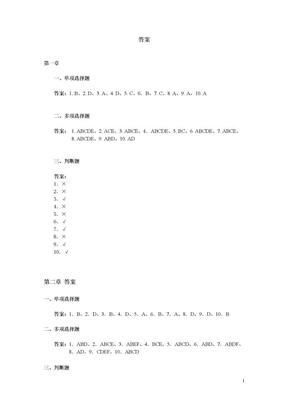 焦必方 会计学 教材课后练习题答案.doc