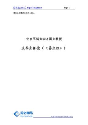 齐国力教授谈养生保健(《养生经》).doc