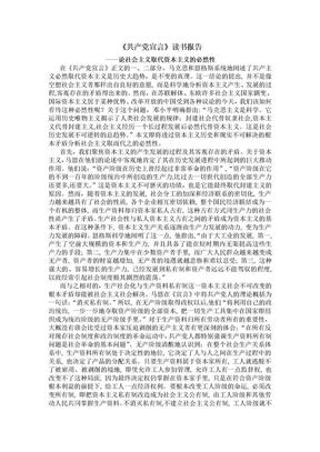 共产党宣言读后感论文.doc