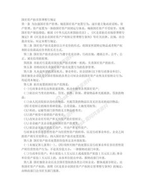 国有资产拍卖管理暂行规定.doc