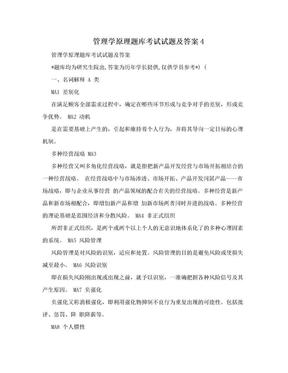 管理学原理题库考试试题及答案4.doc