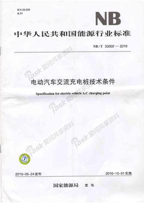 NBT 33002-2010 电动汽车交流充电桩技术条件.pdf