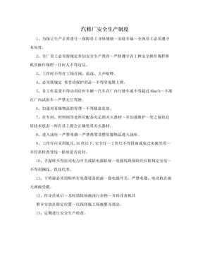 汽修厂安全生产制度.doc