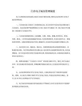 门诊电子病历管理制度.doc