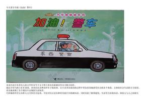 绘本 加油-警车.docx