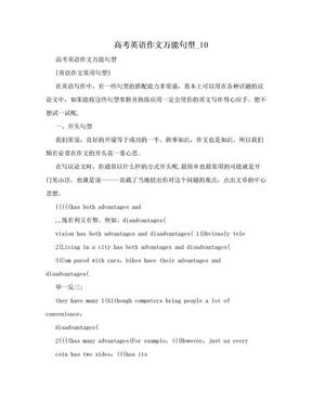 高考英语作文万能句型_10.doc