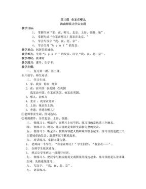快乐汉语第三课教案.doc