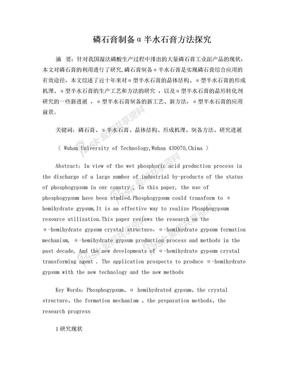 磷石膏制备α半水石膏方法探究.doc