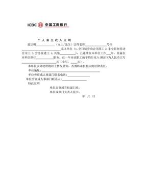 新版工商银行个人薪资收入证明.doc