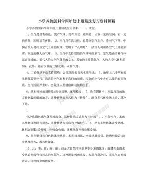 小学苏教版科学四年级上册精选复习资料解析.doc