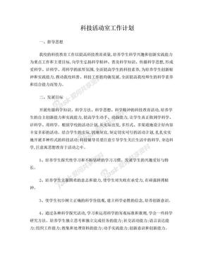下学期科技活动工作计划.doc