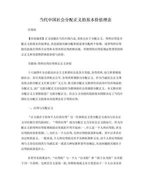 当代中国分配正义的基本价值理念.doc