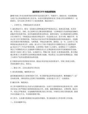 监狱警察2010年的述职报告.docx