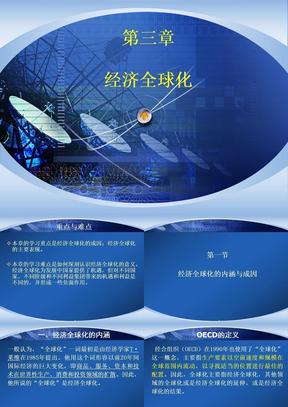 3.第2章 经济全球化及其对世界经济的影响.ppt