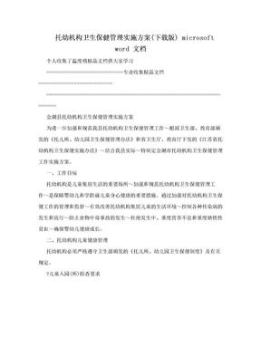 托幼机构卫生保健管理实施方案(下载版) microsoft word 文档.doc