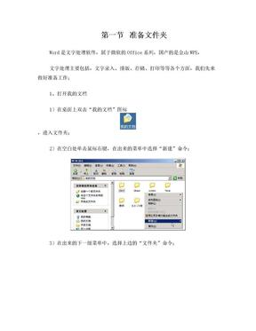 word2010教程.doc