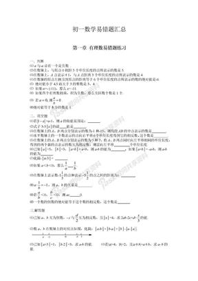 初一数学易错题及答案解析(上下册汇总) .docx