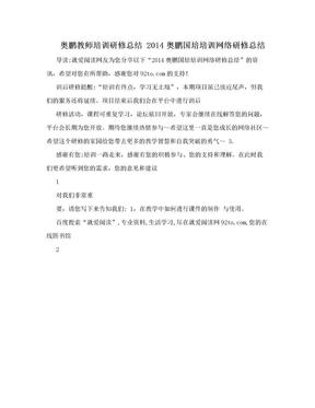 奥鹏教师培训研修总结 2014奥鹏国培培训网络研修总结.doc