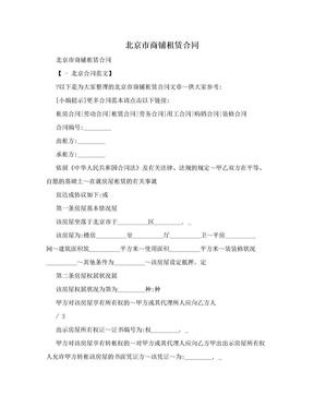 北京市商铺租赁合同 .doc