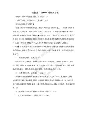 征收井口镇双碑村陈家梁社.doc