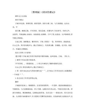 [整理版]《黄冈竹楼记》.doc