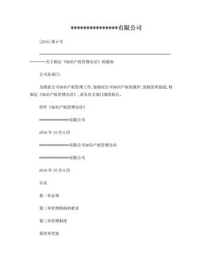 高新技术企业申报材料-6-管理制度-06知识产权管理办法6号.doc