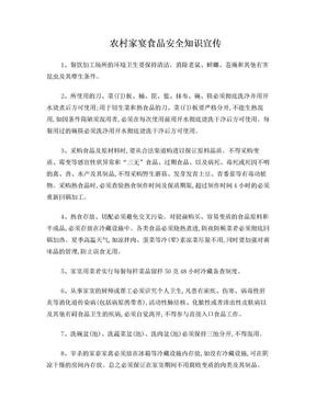 农村家宴食品安全知识宣传.doc