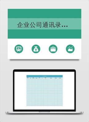 企业公司通讯录表格