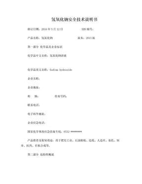 新版氢氧化钠安全技术说明书.doc